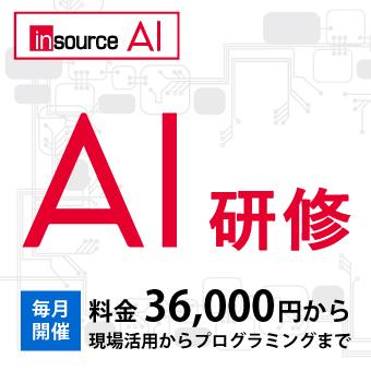 AI(人工知能)研修