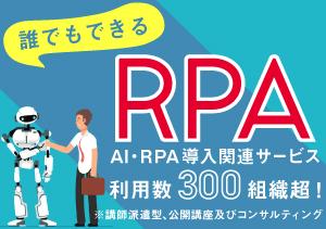 RPA (ロボティック・プロセス・オートメーション)研修